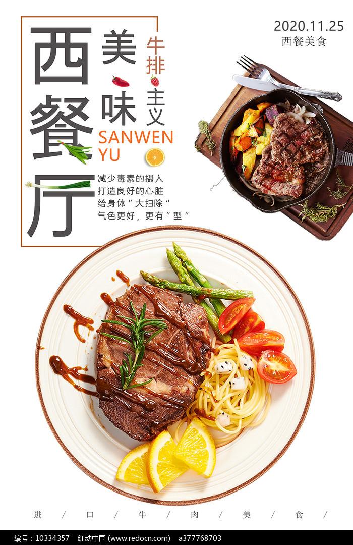 西餐美食海报图片
