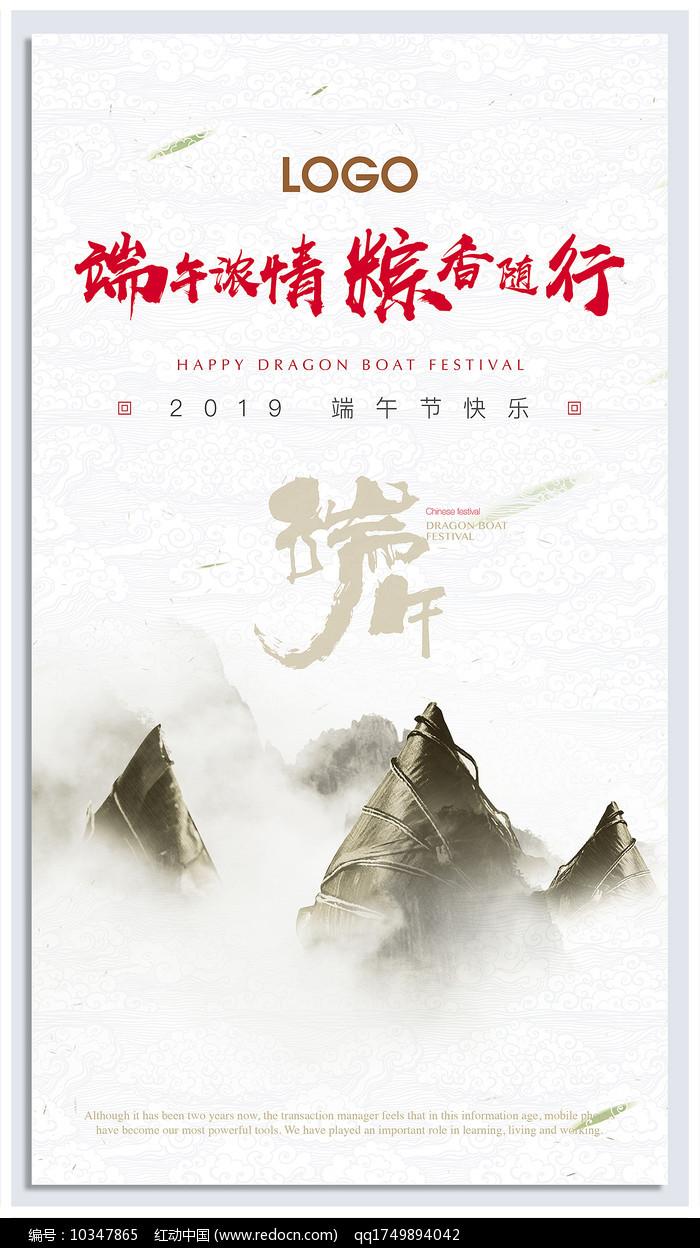 新中式端午节海报图片