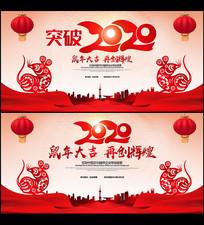 喜庆2020鼠年年会舞台背景展板