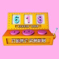 原创创意618游戏机元素