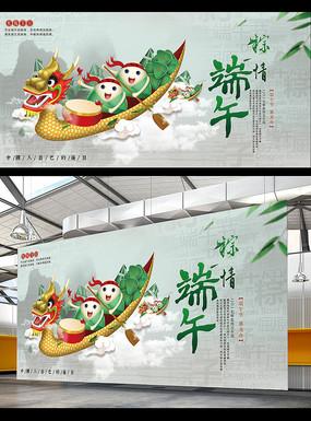 中国风大气端午节海报