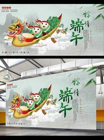 中國風大氣端午節海報