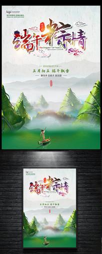 中国风端午粽情海报设计