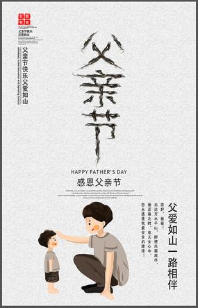 中国风父亲节快乐宣传海报