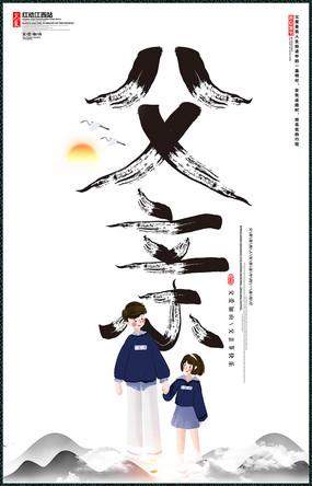 中国风父亲节宣传海报设计