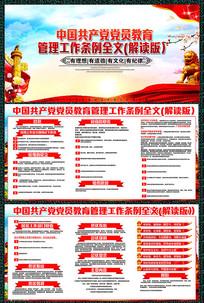 中国共产党党员教育条例展板