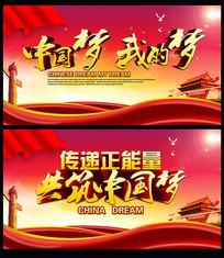 中国梦党政宣传展板设计