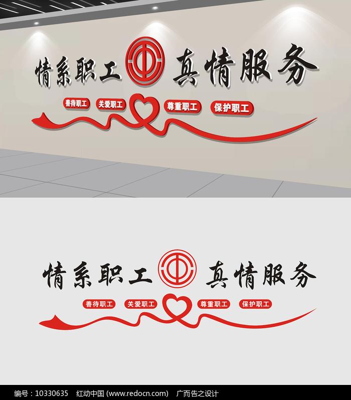3D丝带心形创意工会文化墙图片