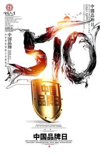 510中国品牌日海报