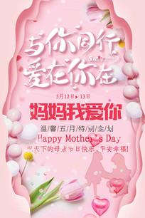 512母亲节立体温馨海报