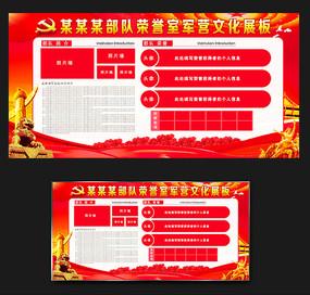 部队荣誉室军营文化展板