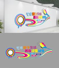 炫彩美术室文化墙