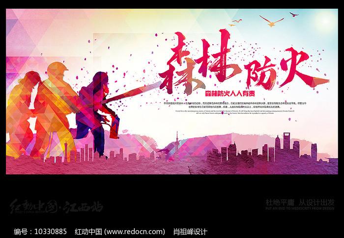 炫彩森林防火宣传展板图片