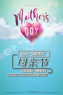 创意粉色气球母亲节海报