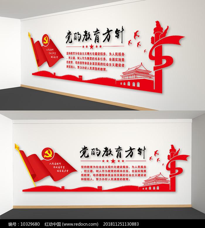 党的教育方针党建文化墙图片