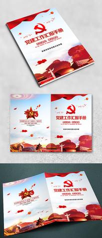 党建画册封面模板