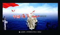 党建中国海军宣传背景设计