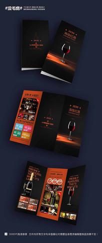 高档红酒葡萄酒产品三折页