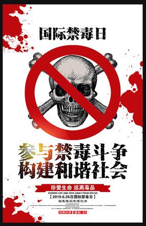 国际禁毒日禁毒海报设计