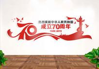 国庆70周年文化墙