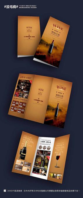高端红酒宣传三折页