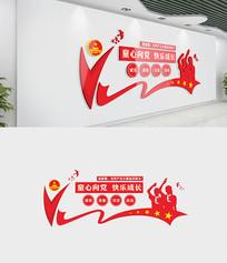 红色少先队活动室文化墙