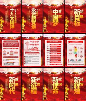 红色喜庆十九大精神挂图