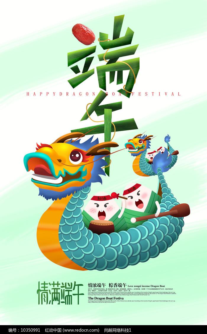 简约时尚端午节划龙舟宣传海报图片