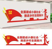 基层党建宣传乡村振兴文化墙