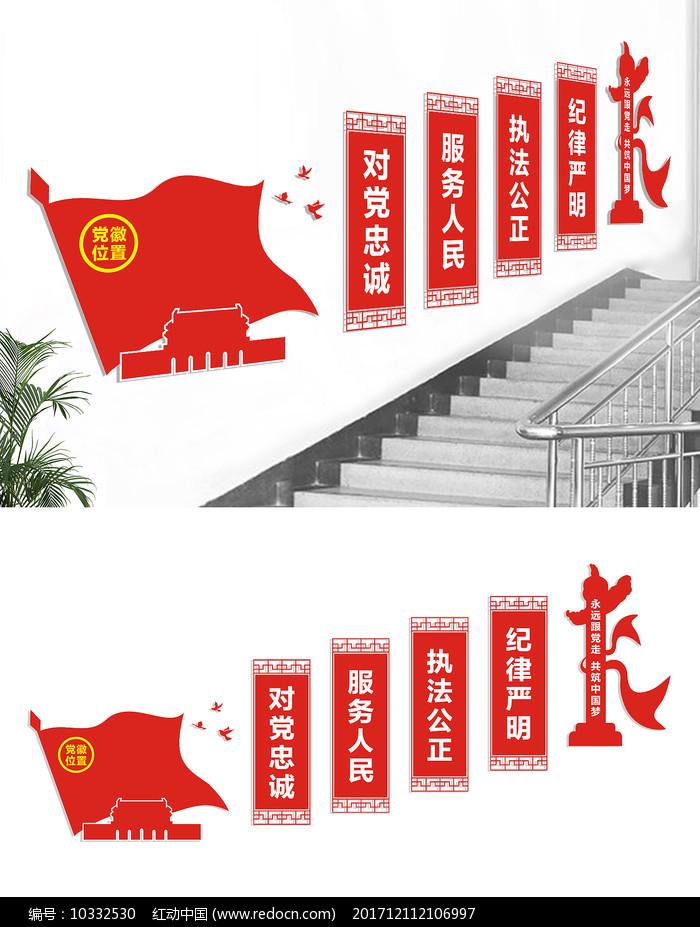 基层楼梯党建文化墙设计图片