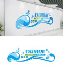 节约用水文化墙设计