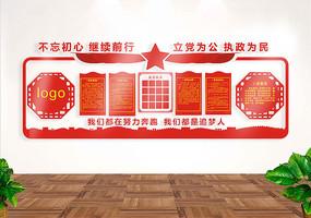 经典党建活动室党建文化墙