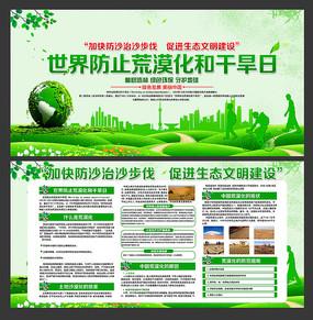 世界防止荒漠化展板 PSD