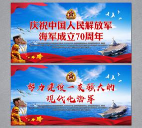 纪念海军成立70周年部队展板