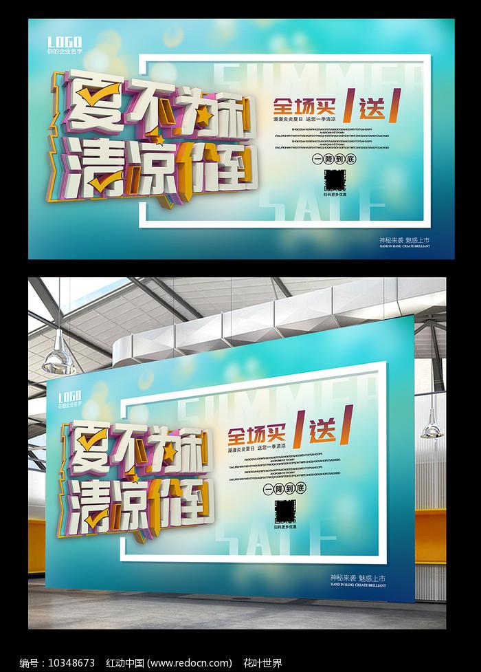 蓝色大气夏季促销宣传海报图片