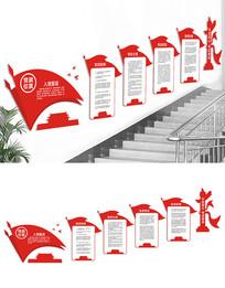 楼道党建文化展板设计