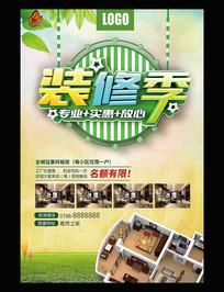绿色装修季家装节海报