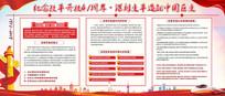 庆祝改革开放41周年红色展板