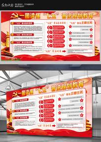 七五普法宣传教育宣传栏