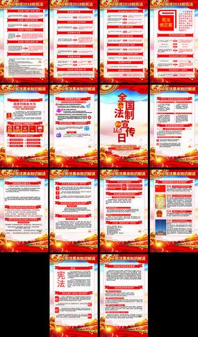 全国法制宣传日宪法展板
