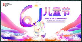 唯美61儿童节活动宣传展板设计