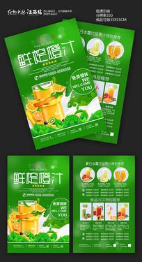 鲜榨橙汁果饮宣传单