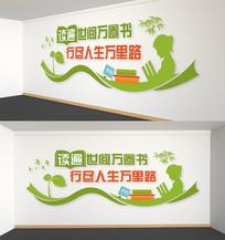校园阅览室文化墙读书背景墙
