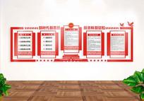 新时代新征程党建文化墙