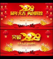 喜庆2020鼠年企业年会舞台背景