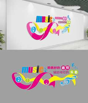 学校炫彩音乐文化墙
