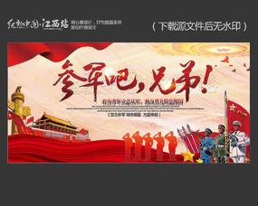 中国风参军吧兄弟征兵宣传海报