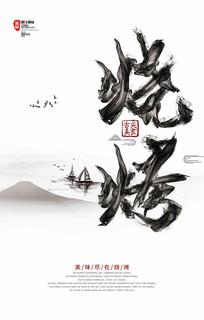 中国风烧烤字体设计海报
