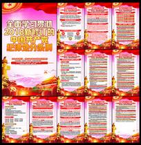 中国共产党纪律处分条例挂画