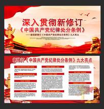 中国共产党纪律九大条例展板